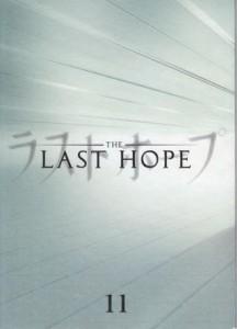 LastHope1