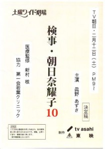 asahina10