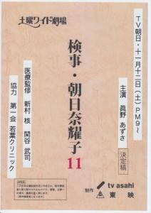 asahina11