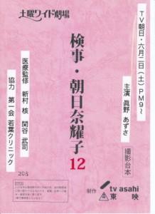 asahina12