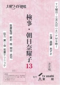 asahina13