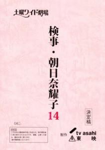 asahina14