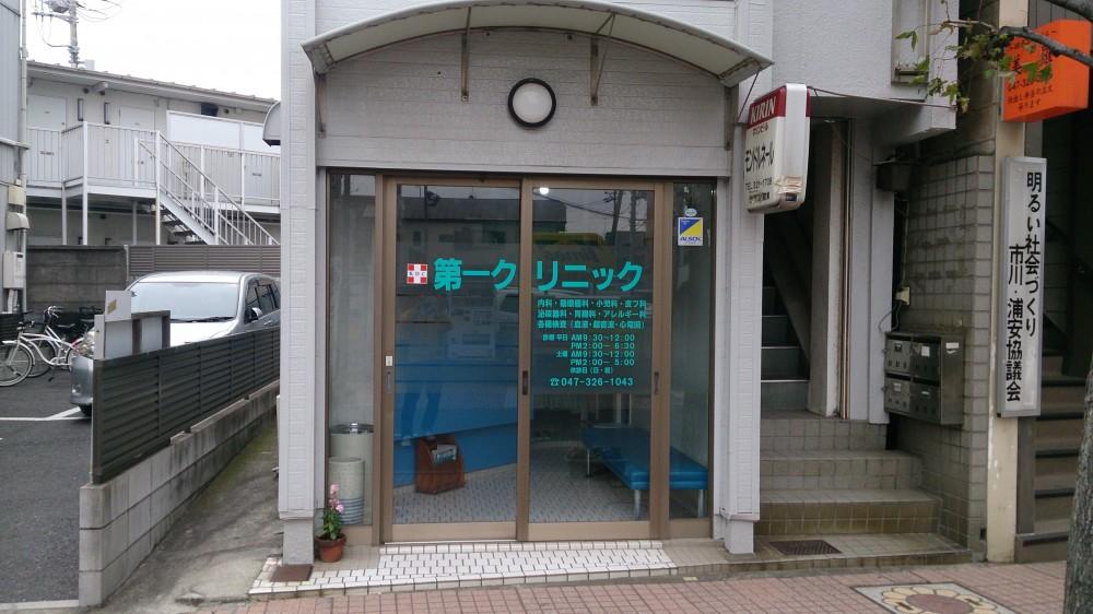 daiichigaikan2