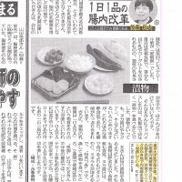 tsukemono1