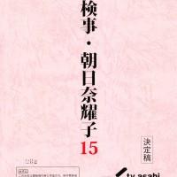 asahina15