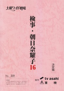 asahina16