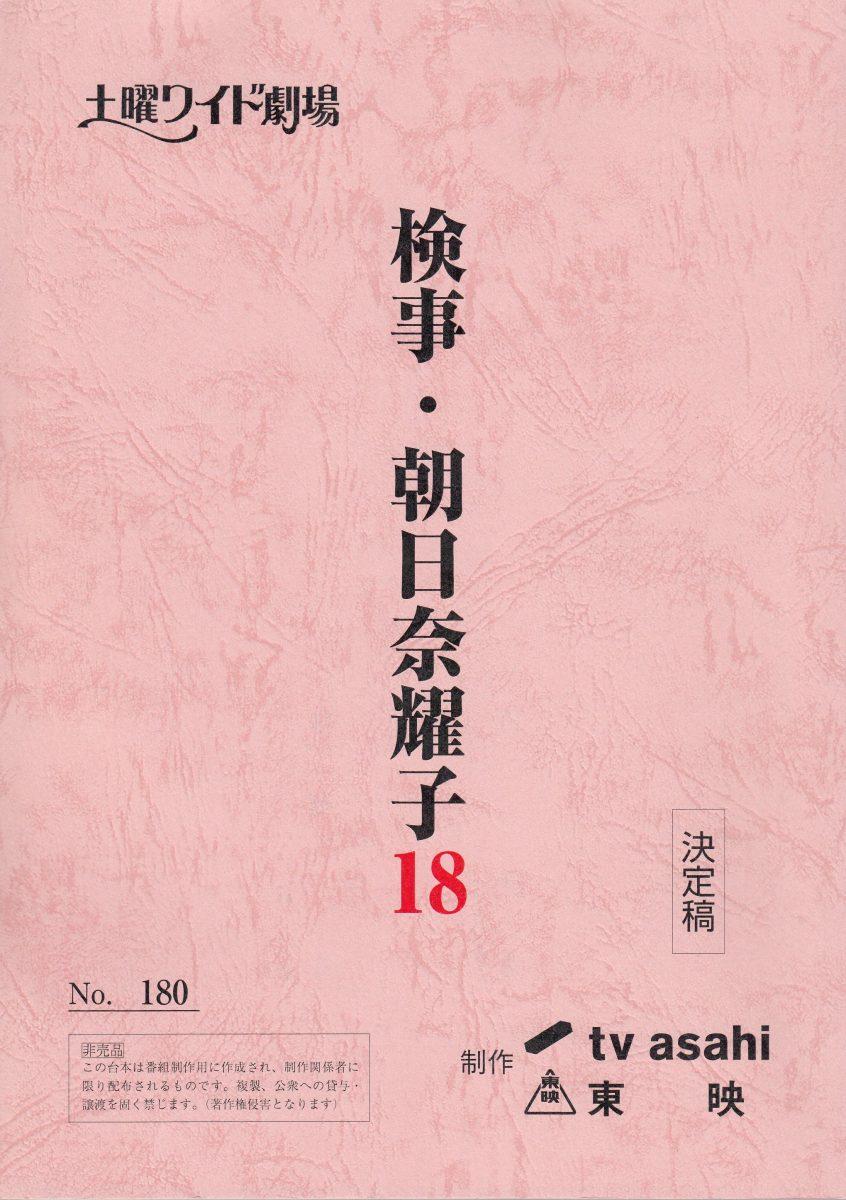 asahina18